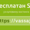 Бесплатан SSL сертификат и зашто вам је он потребан?