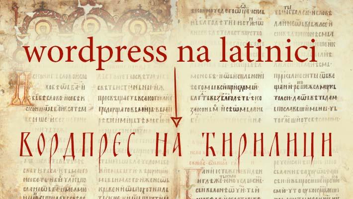 Kako Da Preslovite Wordpress Sajt Sa Latinice Na ćirilicu
